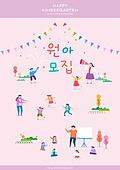 어린이 (인간의나이), 교육 (주제), 유치원, 유치원생