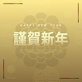 2019년, 근하신년, 새해 (홀리데이), 전통문화 (주제), 한국전통문양 (패턴), 연하장 (축하카드)