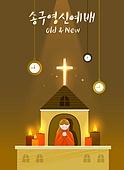 겨울, 크리스마스 (국경일), 기독교, 교회현수막 (현수막), 연례행사 (사건), 송구영신