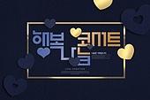 기부, 사랑 (컨셉), 캠페인, 뜨거움 (컨셉), 행복, 희망, 하트
