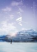 계절, 겨울, 풍경 (컨셉), 눈 (얼어있는물)