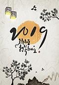 새해 (홀리데이), 2019년, 타이포그래피 (문자), 포스터, 번짐, 서예 (캘리그래피), 소나무, 까치