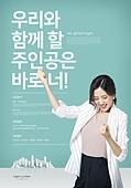 구직 (실업), 포스터, 공고, 청년 (성인), 고용문제 (주제), 화이트칼라 (전문직), 여성 (성별)