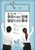 구직 (실업), 포스터, 공고, 청년 (성인), 고용문제 (주제), 화이트칼라 (전문직), 뒷모습, 남성 (성별), 여성 (성별)