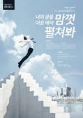 구직 (실업), 포스터, 공고, 청년 (성인), 고용문제 (주제), 화이트칼라 (전문직), 점프, 계단, 하늘, 구름, 남성 (성별)