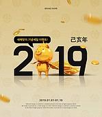 돼지띠해 (십이지신), 돼지 (발굽포유류), 금, 2019년, 새해 (홀리데이)