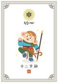 십이지신 (컨셉심볼), 십이지신, 캐릭터, 프레임, 한국전통문양 (패턴), 새해 (홀리데이), 원숭이띠해 (십이지신)