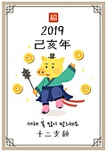 십이지신 (컨셉심볼), 십이지신, 캐릭터, 프레임, 한국전통문양 (패턴), 새해 (홀리데이), 돼지띠해 (십이지신), 2019년, 한복