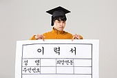 남성, 졸업, 학사모, 청년실업, 취업준비생, 이력서, 걱정 (어두운표정)