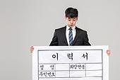 남성, 청년실업, 취업준비생, 한숨, 역경 (컨셉)