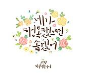 캘리그래피 (문자), 손글씨, 새해 (홀리데이), 덕담, 꽃, 행복