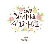 캘리그래피 (문자), 손글씨, 새해 (홀리데이), 덕담, 꽃, 함께함 (컨셉), 희망