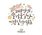 캘리그래피 (문자), 손글씨, 새해 (홀리데이), 덕담, 꽃, 즐거움