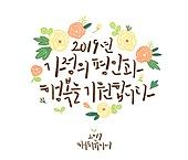 캘리그래피 (문자), 손글씨, 새해 (홀리데이), 덕담, 꽃, 행복, 소원 (정지활동)