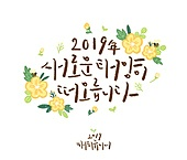 캘리그래피 (문자), 손글씨, 새해 (홀리데이), 덕담, 꽃