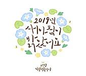 캘리그래피 (문자), 손글씨, 새해 (홀리데이), 덕담, 꽃, 나팔꽃