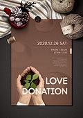 나누기 (형태변형), 기부, 뜨거움 (컨셉), 포스터, 행복, 캠페인