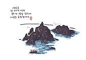 새해 (홀리데이), 일러스트, 명절 (한국문화), 한국 (동아시아), 전통문화 (주제), 독도