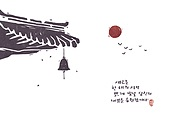 새해 (홀리데이), 일러스트, 명절 (한국문화), 한국 (동아시아), 전통문화 (주제), 기와, 큰절 (한국전통), 사찰, 템플스테이 (주제)