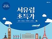 여행, 휴가, 이벤트, 배너, 항공권