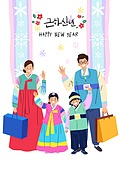 새해 (홀리데이), 설 (명절), 한복, 명절 (한국문화), 한국전통, 가족, 인사 (제스처), 쇼핑백