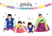 새해 (홀리데이), 설 (명절), 한복, 명절 (한국문화), 한국전통, 가족, 큰절 (한국전통), 음표