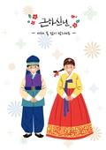 새해 (홀리데이), 설 (명절), 한복, 명절 (한국문화), 한국전통, 인사 (제스처), 어린이 (인간의나이), 한국전통문양 (패턴)