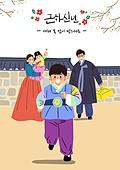 새해 (홀리데이), 설 (명절), 한복, 명절 (한국문화), 한국전통, 가족, 기와, 어린이 (인간의나이)