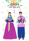 새해 (홀리데이), 설 (명절), 한복, 명절 (한국문화), 한국전통, 꽃, 선물 (인조물건)