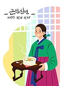 새해 (홀리데이), 설 (명절), 한복, 명절 (한국문화), 한국전통, 여성 (성별), 떡국 (명절음식)