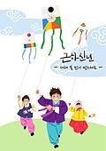 새해 (홀리데이), 설 (명절), 한복, 명절 (한국문화), 한국전통, 연날리기, 어린이 (인간의나이), 민속놀이 (한국전통)