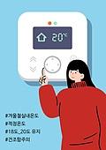 한파, 차가움 (컨셉), 보호 (컨셉), 캠페인, 겨울, 한랭질환, 보일러, 온도 (묘사)