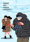 한파, 차가움 (컨셉), 보호 (컨셉), 캠페인, 겨울, 한랭질환, 동상, 눈 (얼어있는물), 패딩, 저체온증 (질병)