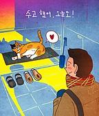 라이프스타일, 환호 (말하기), 노력 (컨셉), 사람, 집, 하트, 반려동물, 위로, 고양이 (고양잇과)