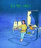 라이프스타일, 환호 (말하기), 노력 (컨셉), 위로, 반려동물, 고양이 (고양잇과), 밤 (시간대), 싱글라이프 (주제)