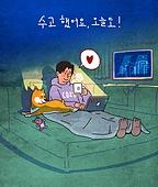 라이프스타일, 환호 (말하기), 노력 (컨셉), 위로, 노트북컴퓨터 (개인용컴퓨터), 침대, 애완견 (개)