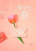 그래픽이미지, 계절, 봄, 상업이벤트 (사건), 세일 (사건), 손글씨, 꽃, 튤립