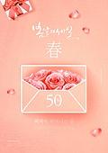 그래픽이미지, 계절, 봄, 상업이벤트 (사건), 세일 (사건), 손글씨, 꽃, 장미