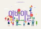 기념일, 연례행사 (사건), 5월, 가정의달 (홀리데이)