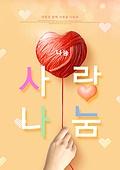 사랑 (컨셉), 기부, 캠페인, 행복, 희망, 하트