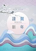 새해 (홀리데이), 근하신년, 명절 (한국문화), 설 (명절), 전통문화