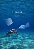 환경, 캠페인, 재활용 (환경보호), 플라스틱, 환경보호 (환경), 환경오염