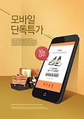 상업이벤트 (사건), 세일 (사건), 쇼핑 (상업활동), 스마트폰, 모바일쇼핑