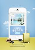 상업이벤트 (사건), 세일 (사건), 쇼핑 (상업활동), 스마트폰, 모바일쇼핑, 온라인쇼핑