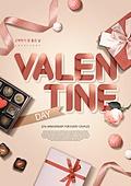 사랑 (컨셉), 연례행사 (사건), 발렌타인데이 (홀리데이), 초콜릿 (달콤한음식), 로맨틱