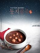 음식, 겨울, 동지 (겨울), 팥죽
