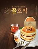 음식, 겨울, 군것질 (Food And Drink), 빵, 호떡