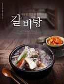 음식, 겨울, 한식, 뚝배기, 국, 갈비탕