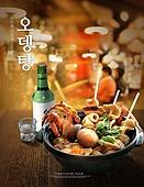 음식, 겨울, 안주, 소주 (증류주), 어묵탕 (탕)