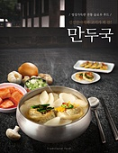 음식, 겨울, 떡국 (명절음식), 명절음식